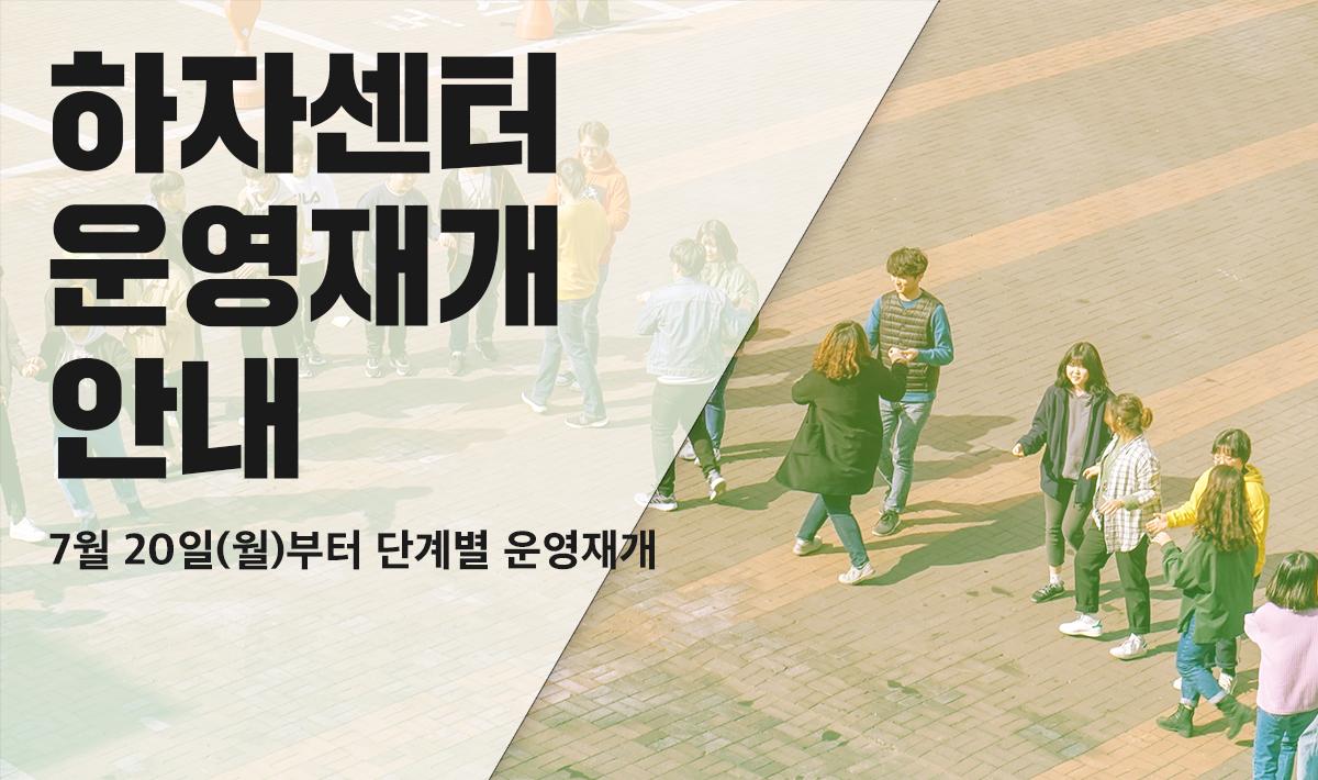 0720 운영재개 안내_팝업.png