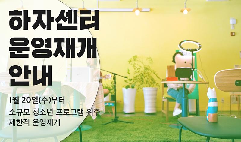 0120_운영재개 안내_팝업.png