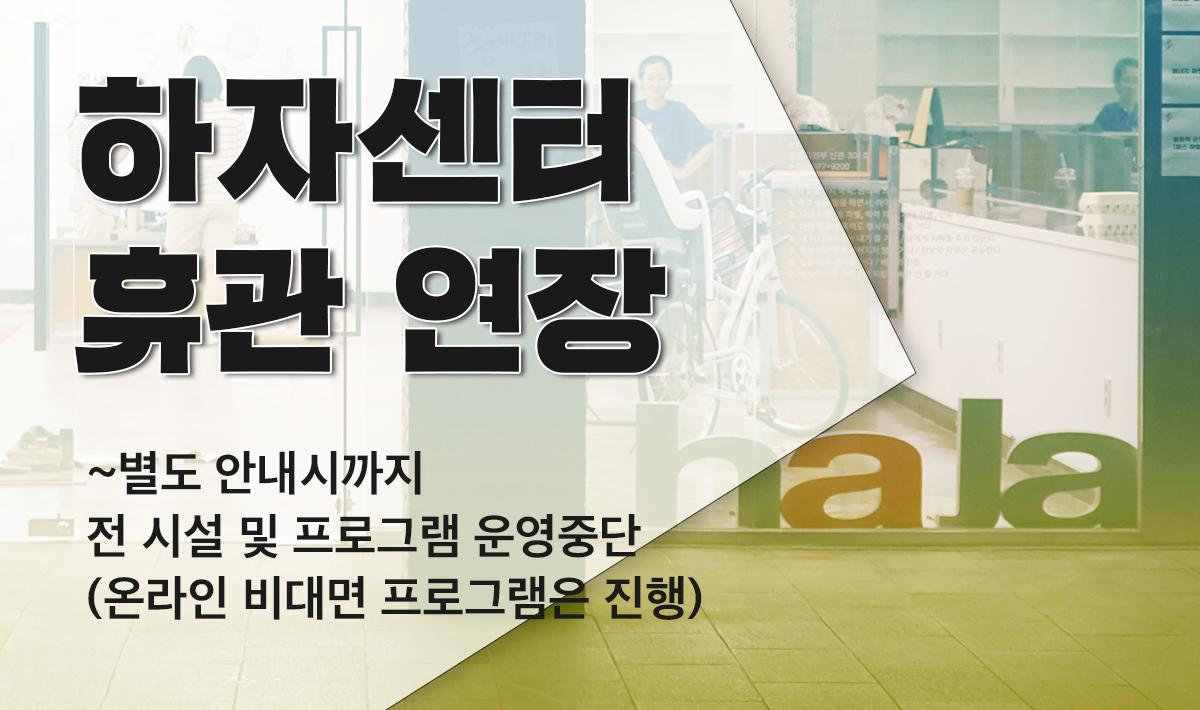 0613 휴관안내_팝업.png