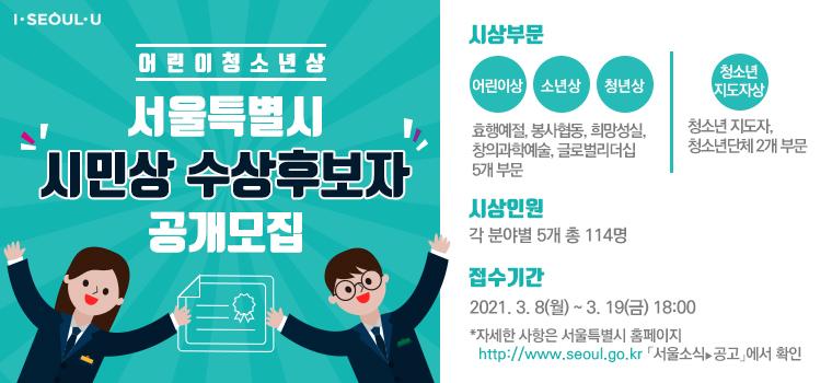 서울특별시시민상웹포스터-2021.jpg