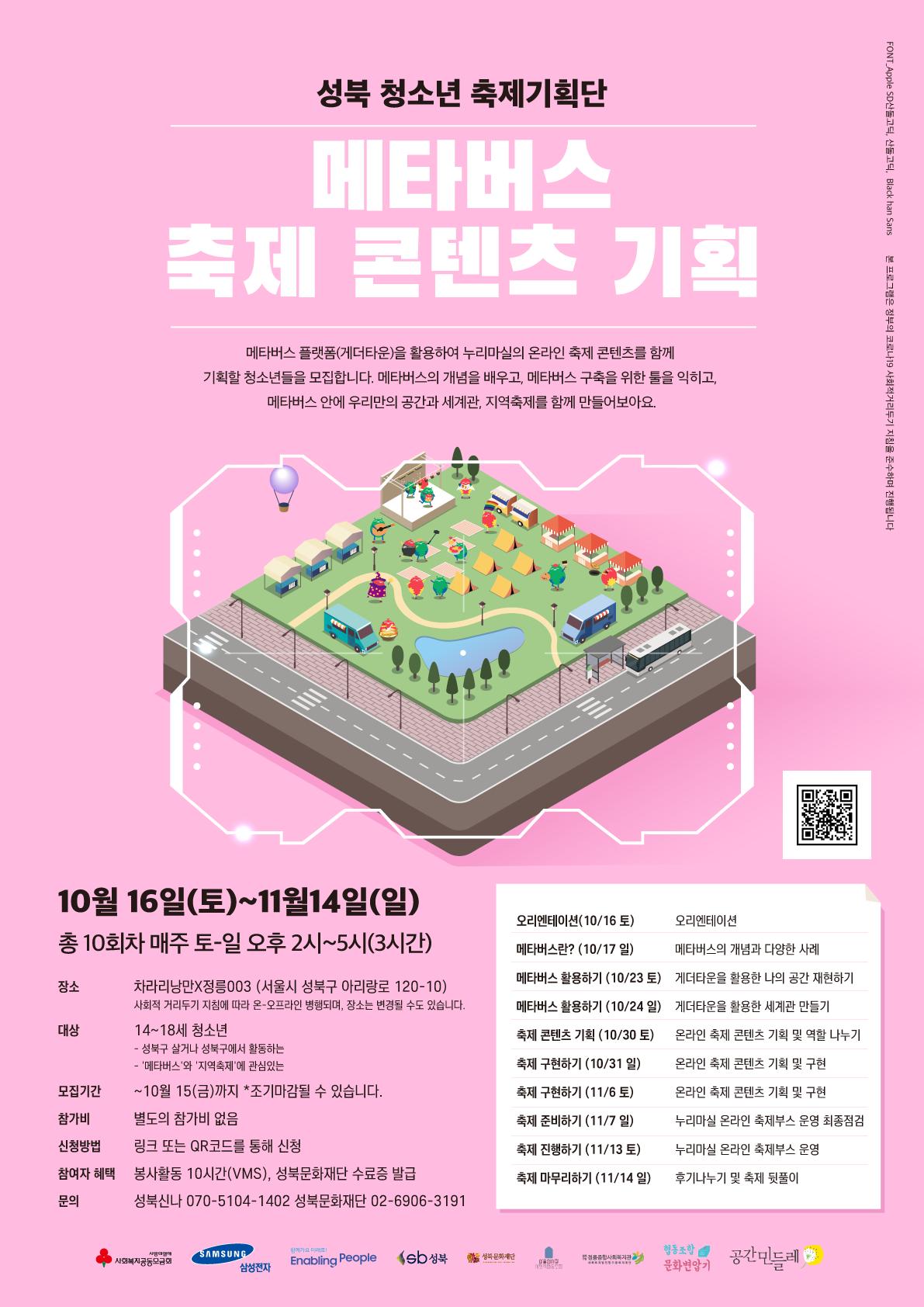[포스터]메타버스축제콘텐츠_수정4.png
