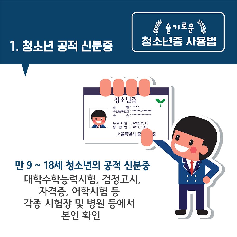 청소년증카드뉴스1-2.png