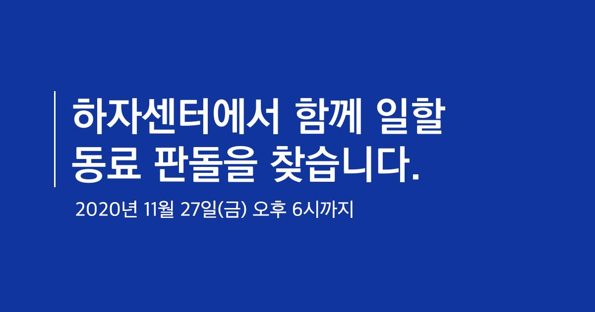 2020-11채용.png