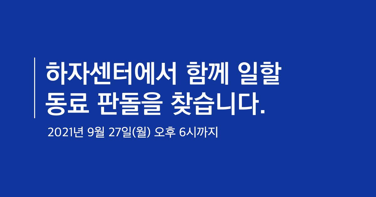 2021-09채용.png