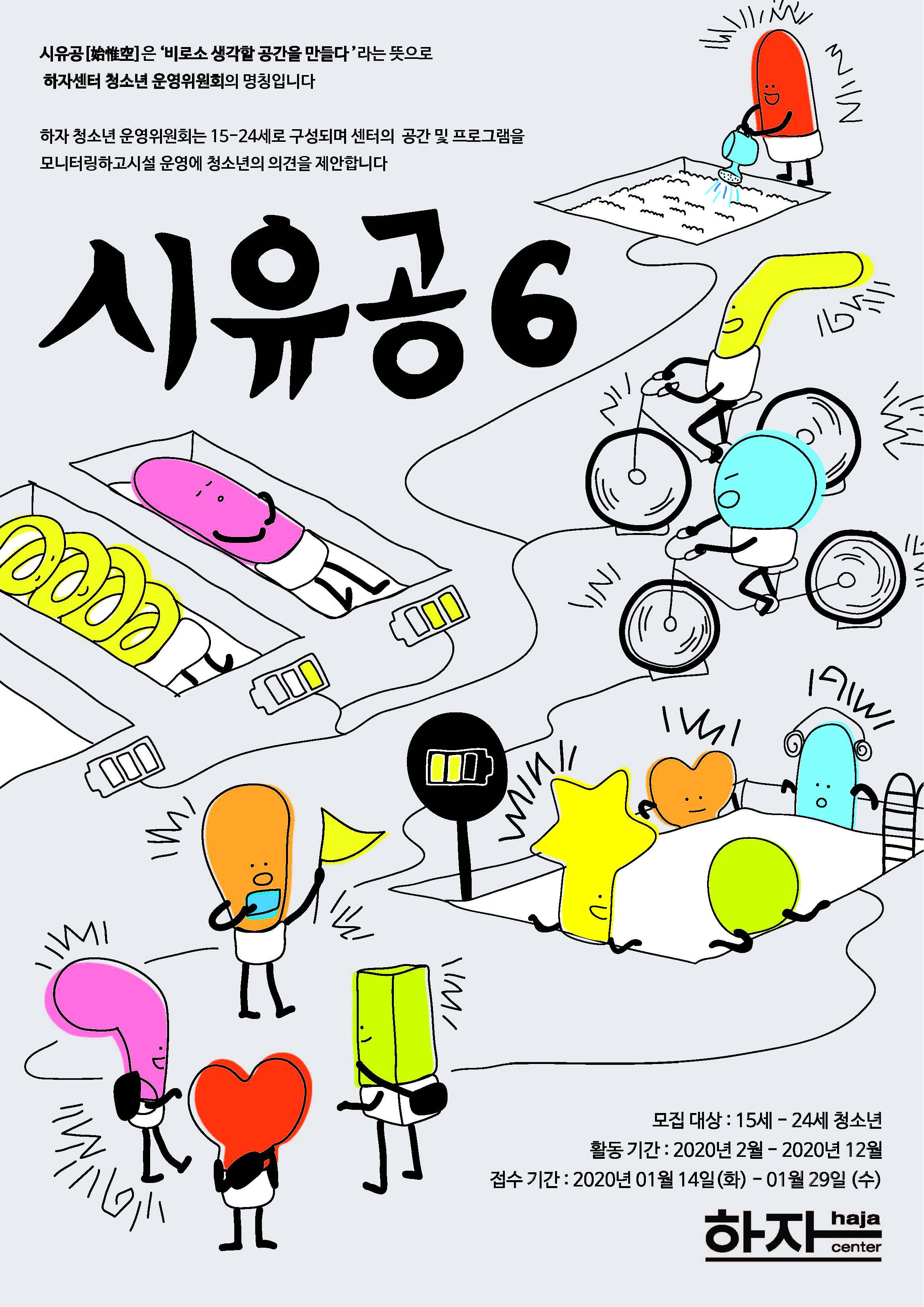 seeyougong_2020_online_poster.jpg