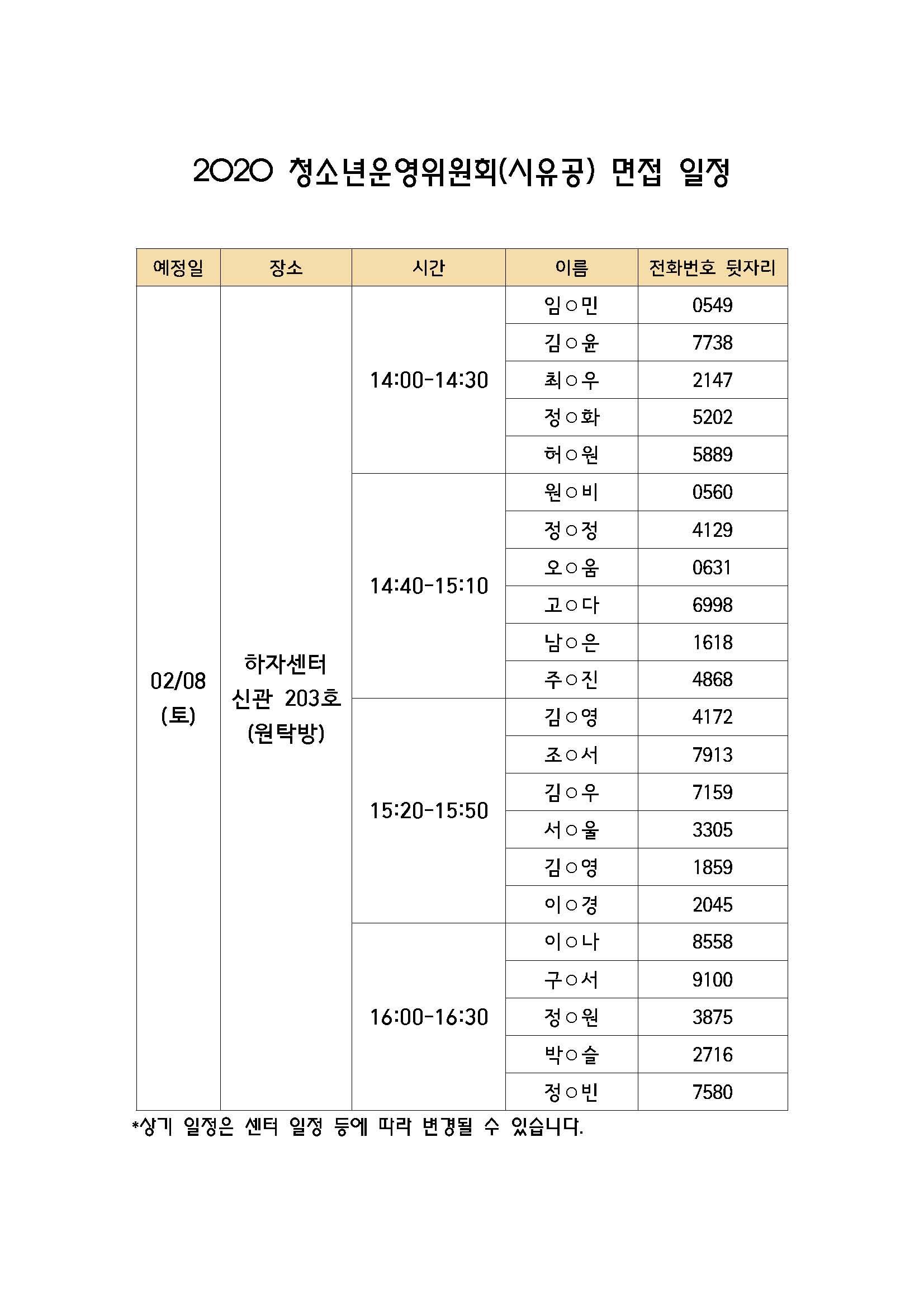 2020 청소년운영위원회 면접 일정(대외용).jpg