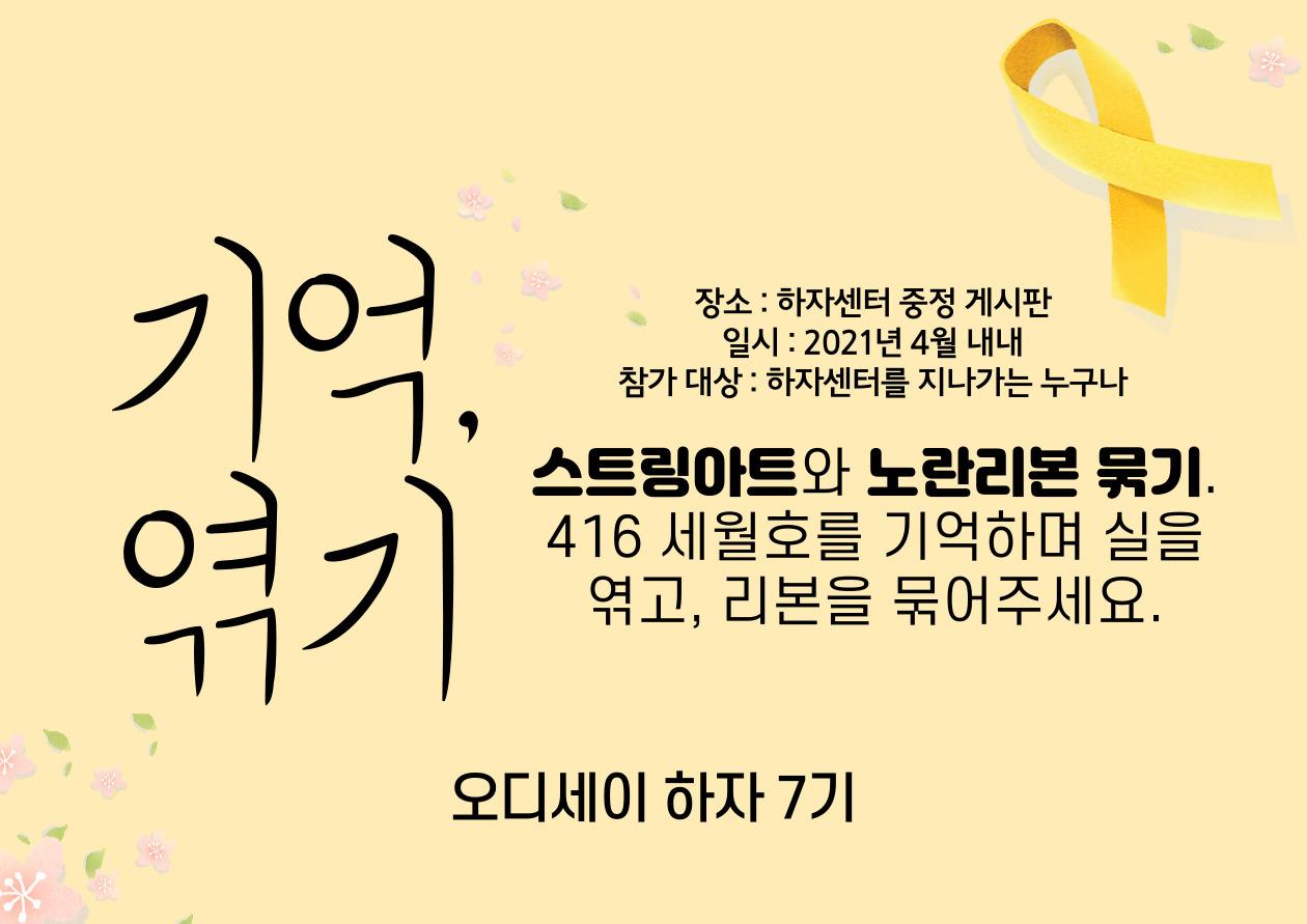 세월호-포스터-001 (9).jpg