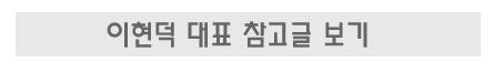 리뷰_버튼_리트타트_2이현덕 참고글.png