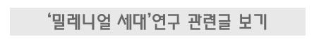 리뷰_버튼_리트타트_3밀레니얼세대.png