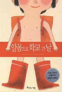 알몸으로 학교간 날.jpg
