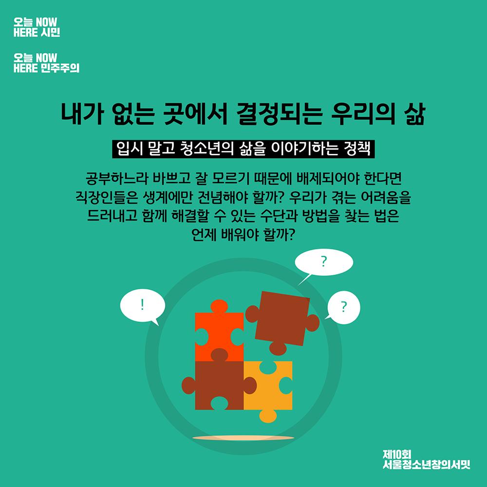 batch_청소년공약 카드뉴스4.png