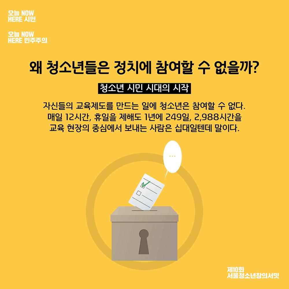 batch_청소년공약 카드뉴스3.png