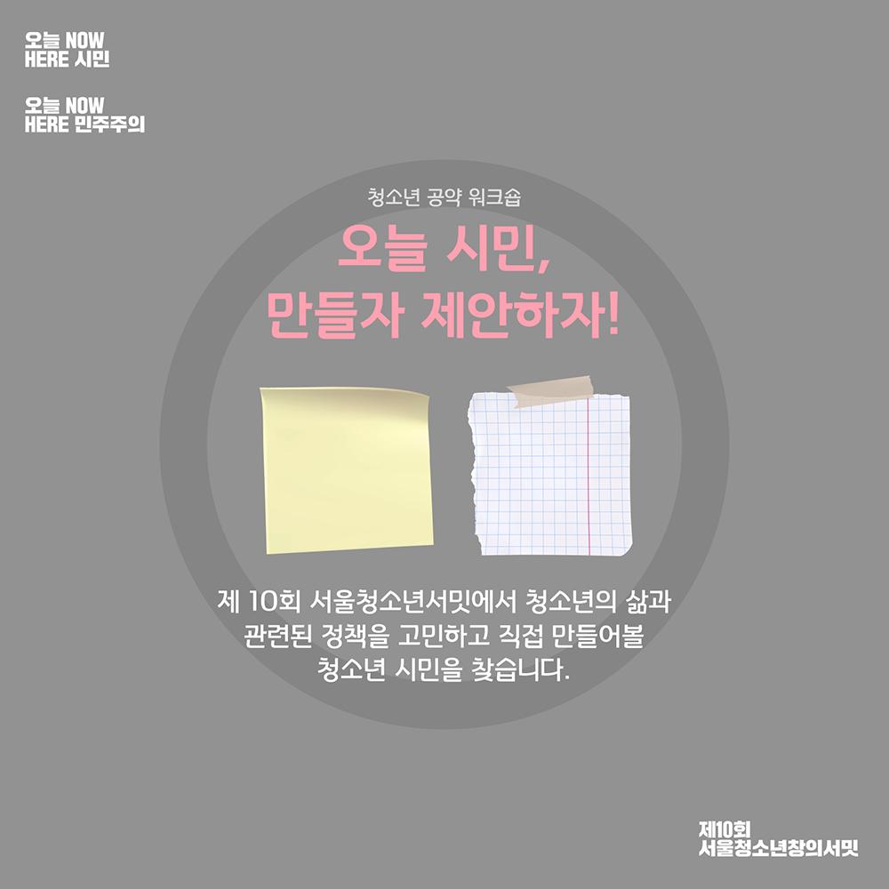 batch_청소년공약 카드뉴스10.png