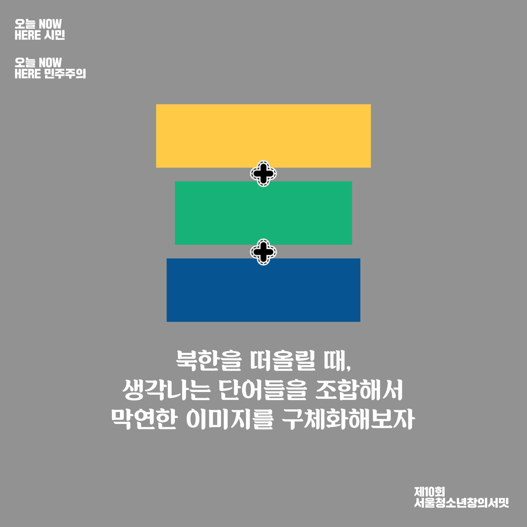 batch_한반도 평화시대 카드뉴스7.png