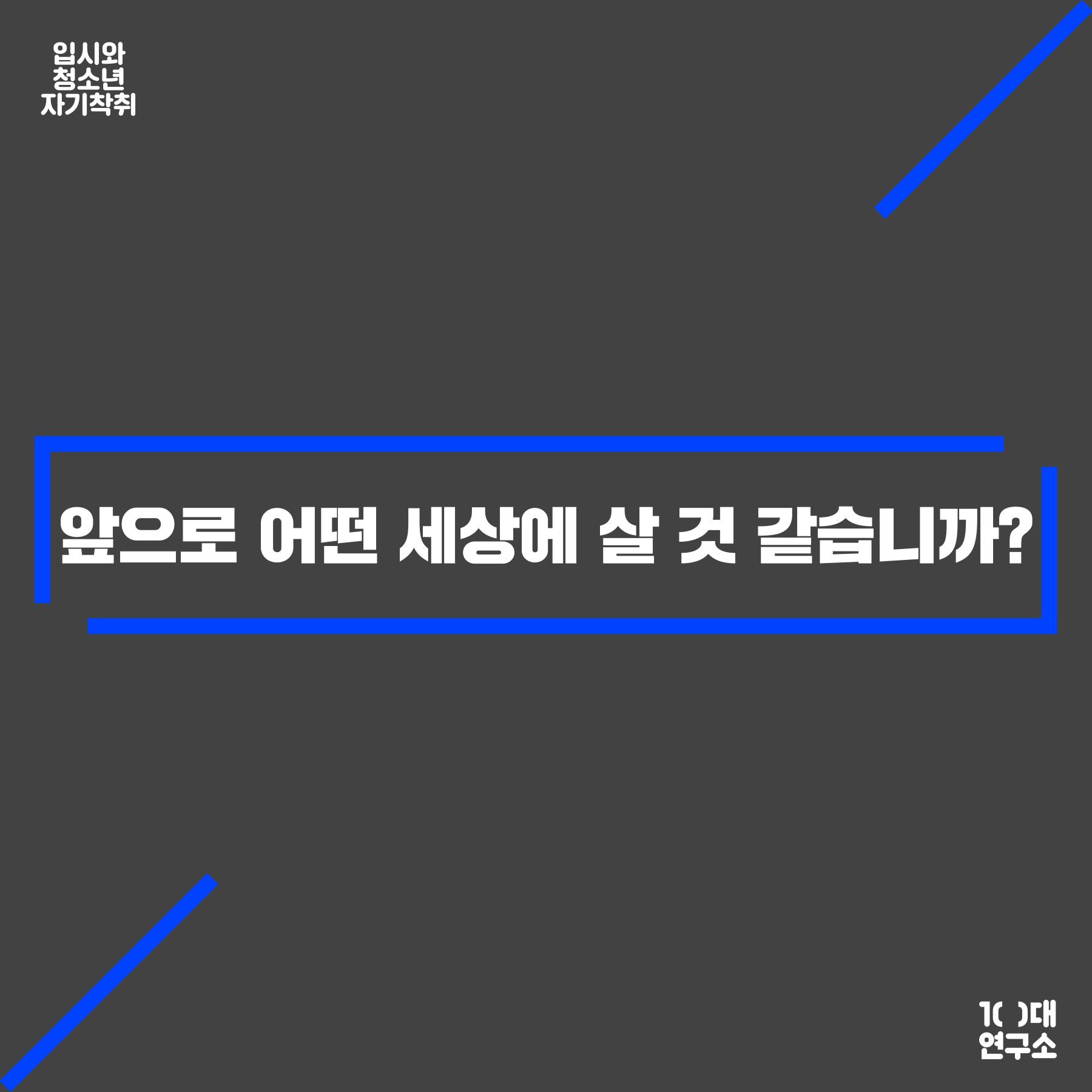 A_입시와 청소년 자기착취_17.png