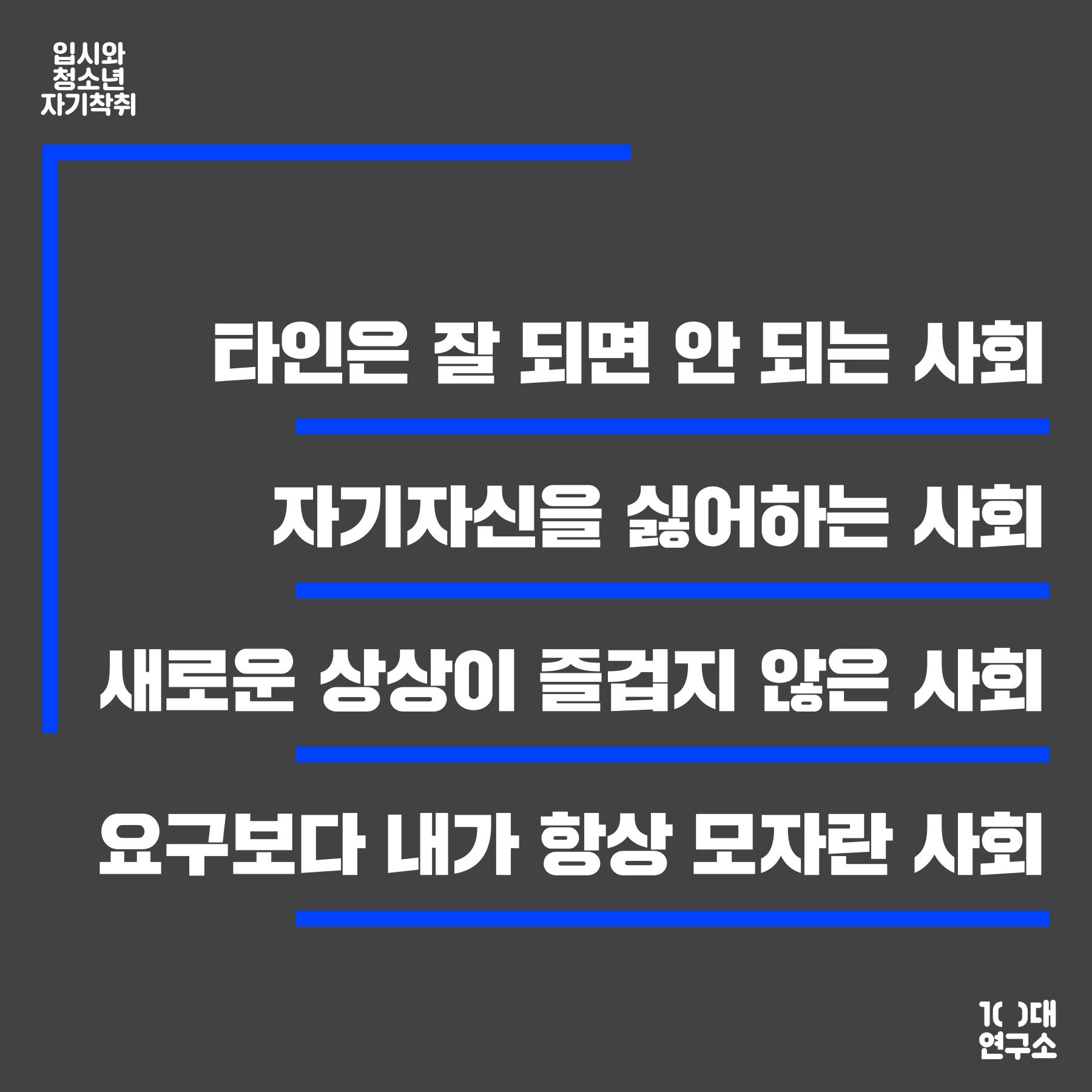 A_입시와 청소년 자기착취_18.png