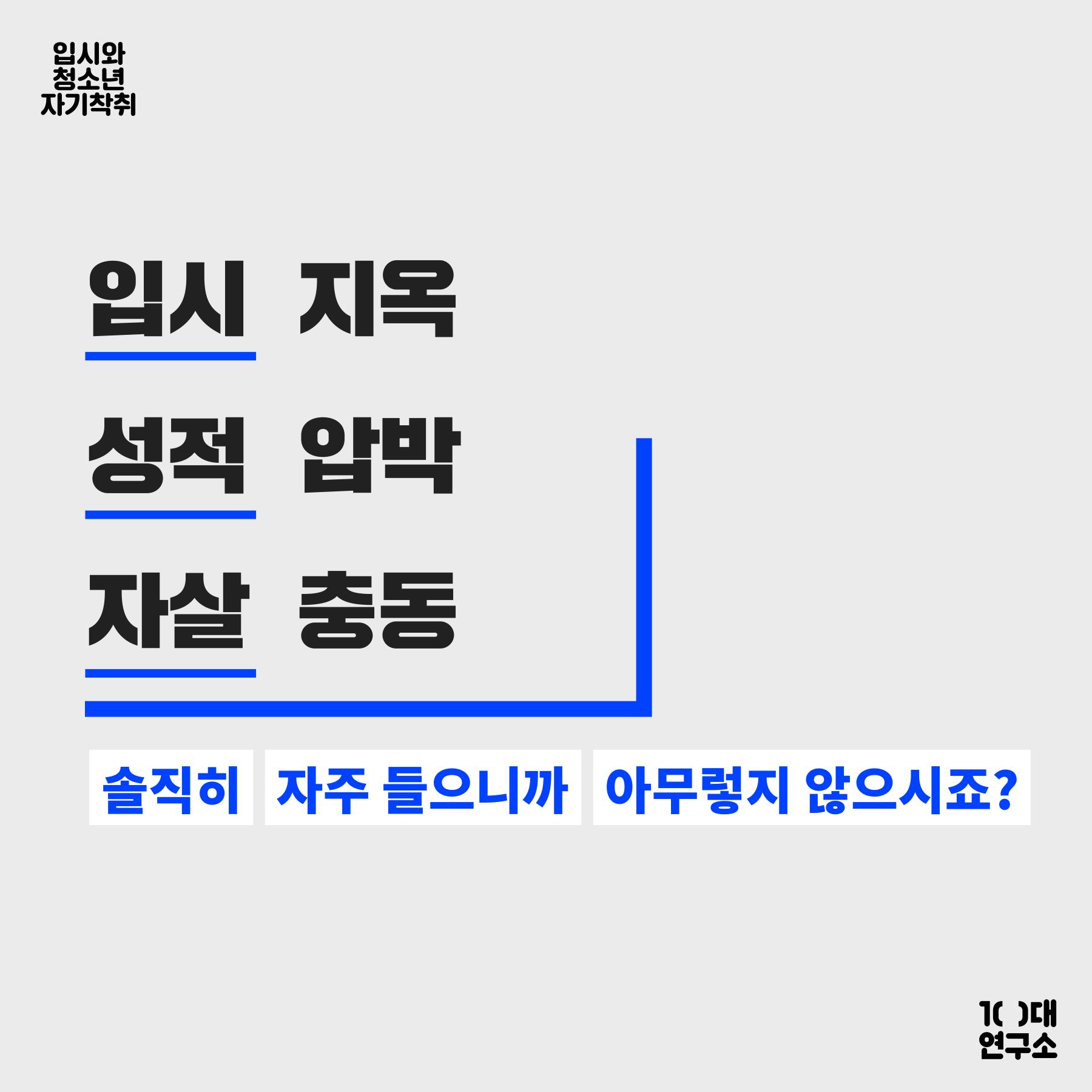A_입시와 청소년 자기착취_4.png
