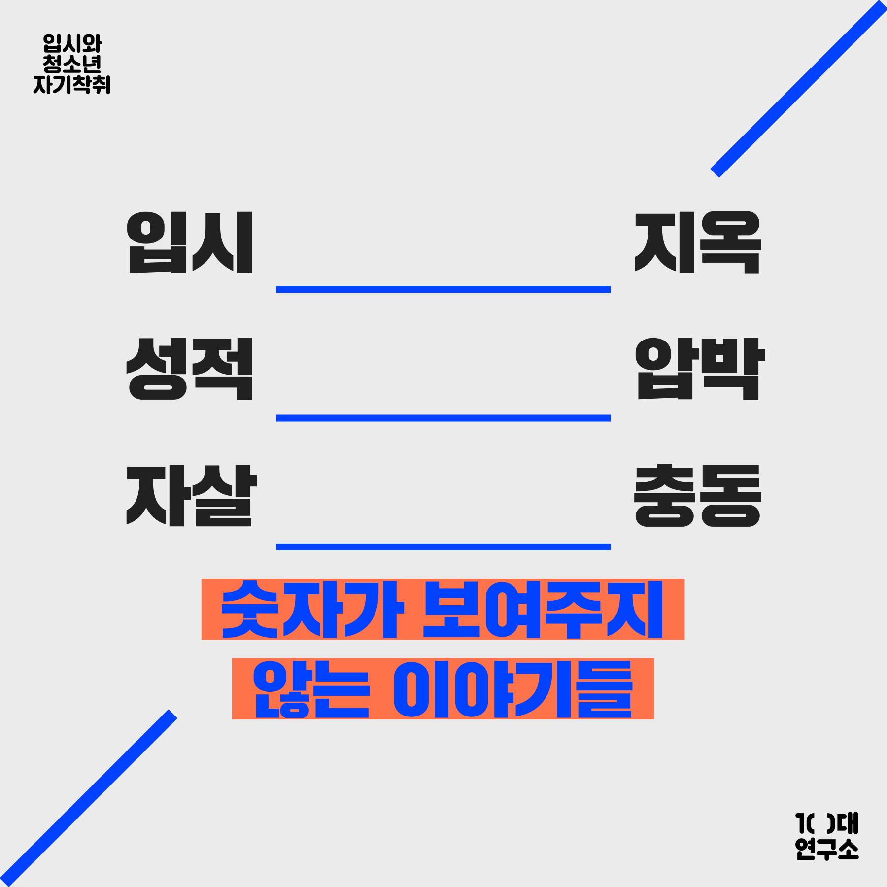 A_입시와 청소년 자기착취_8.png