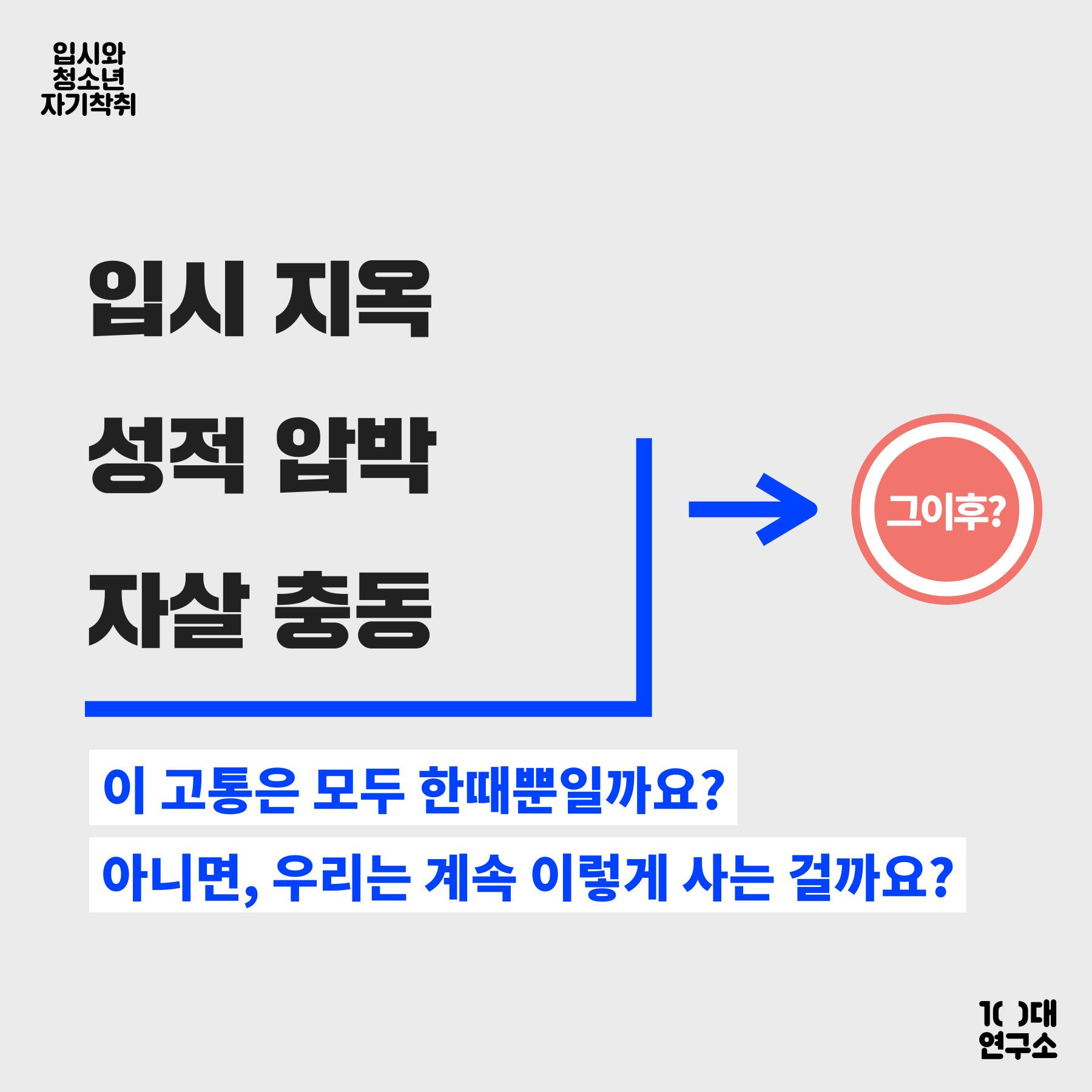 A_입시와 청소년 자기착취_15.png