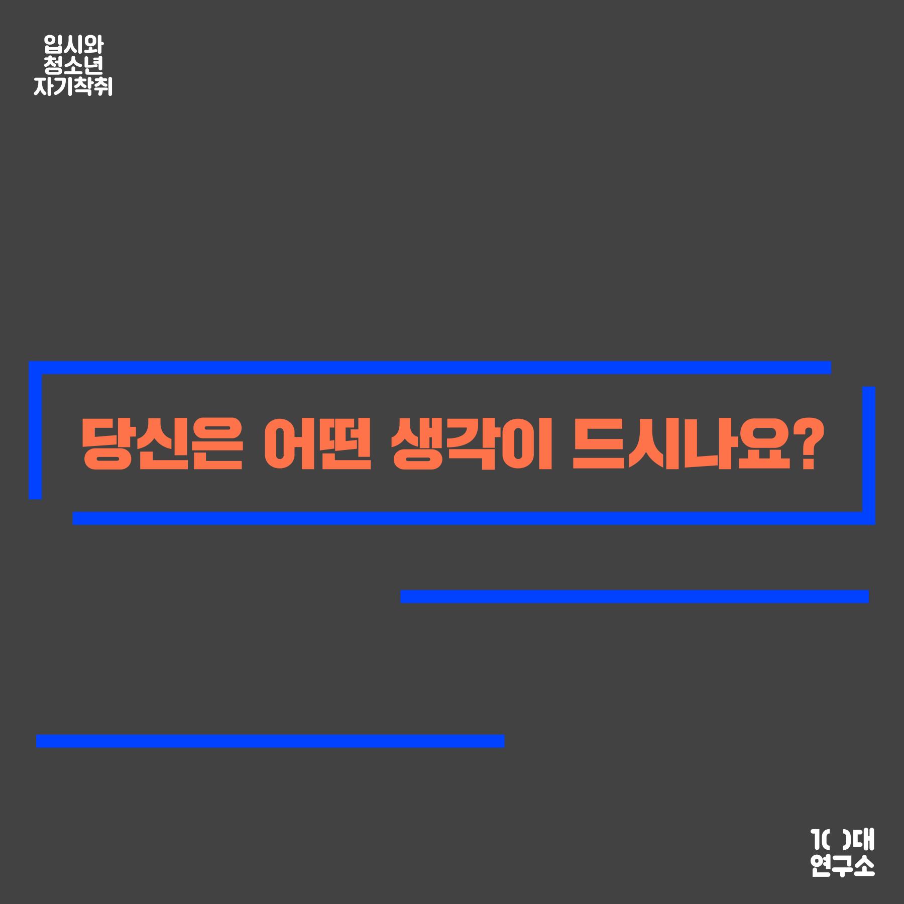 A_입시와 청소년 자기착취_19.png