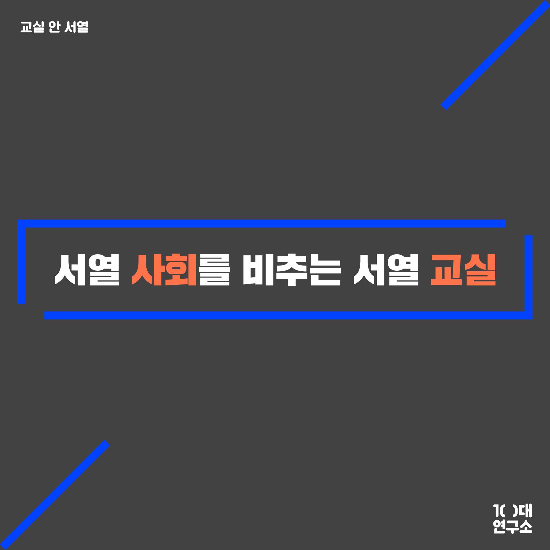 교실 안 서열_18.png