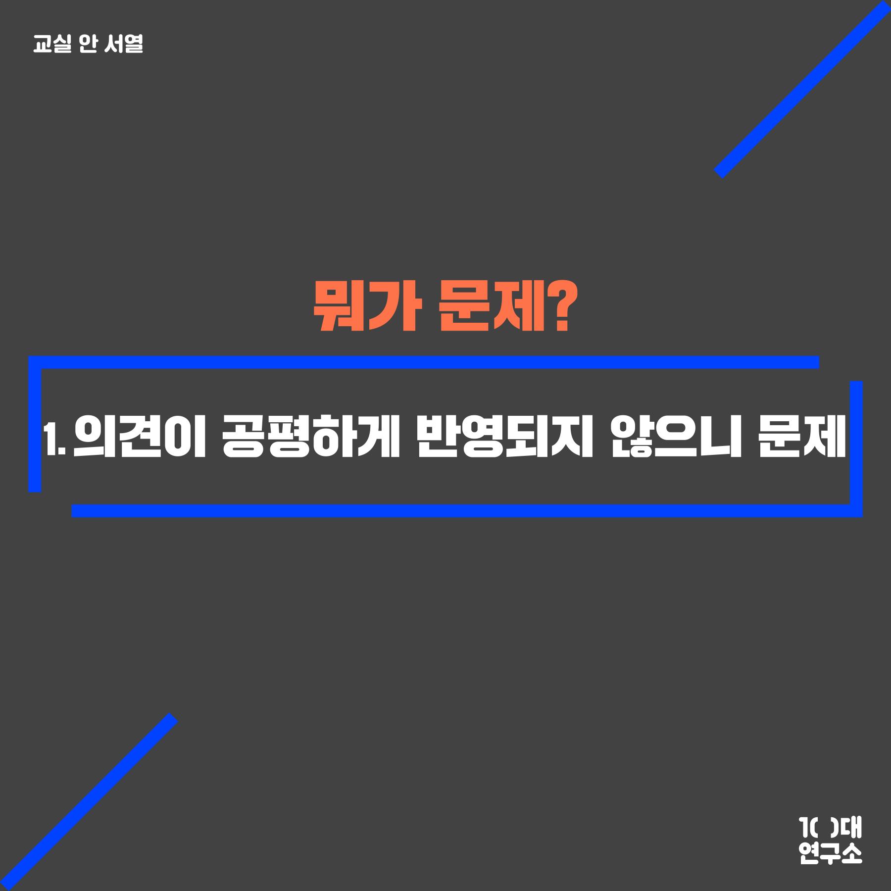 교실 안 서열_11.png