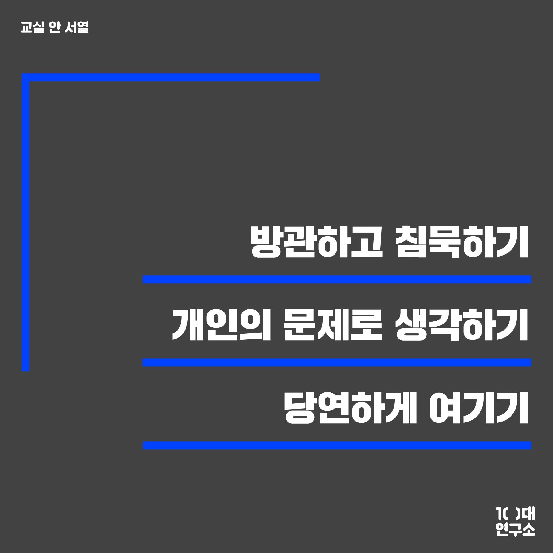 교실 안 서열_17.png