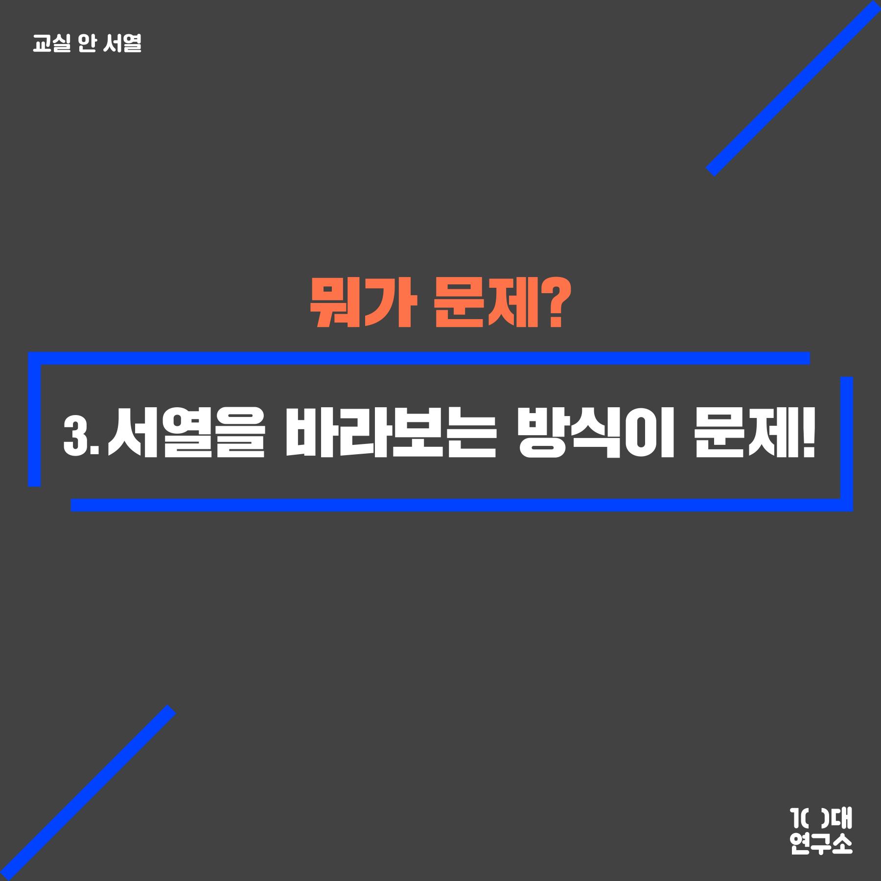 교실 안 서열_16.png