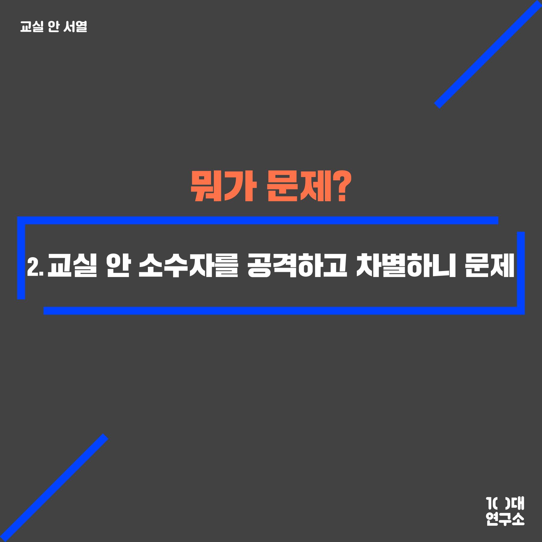 교실 안 서열_14.png