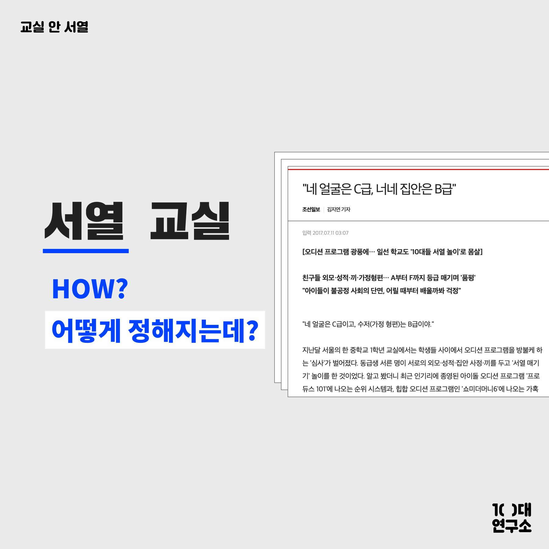 교실 안 서열_8.png