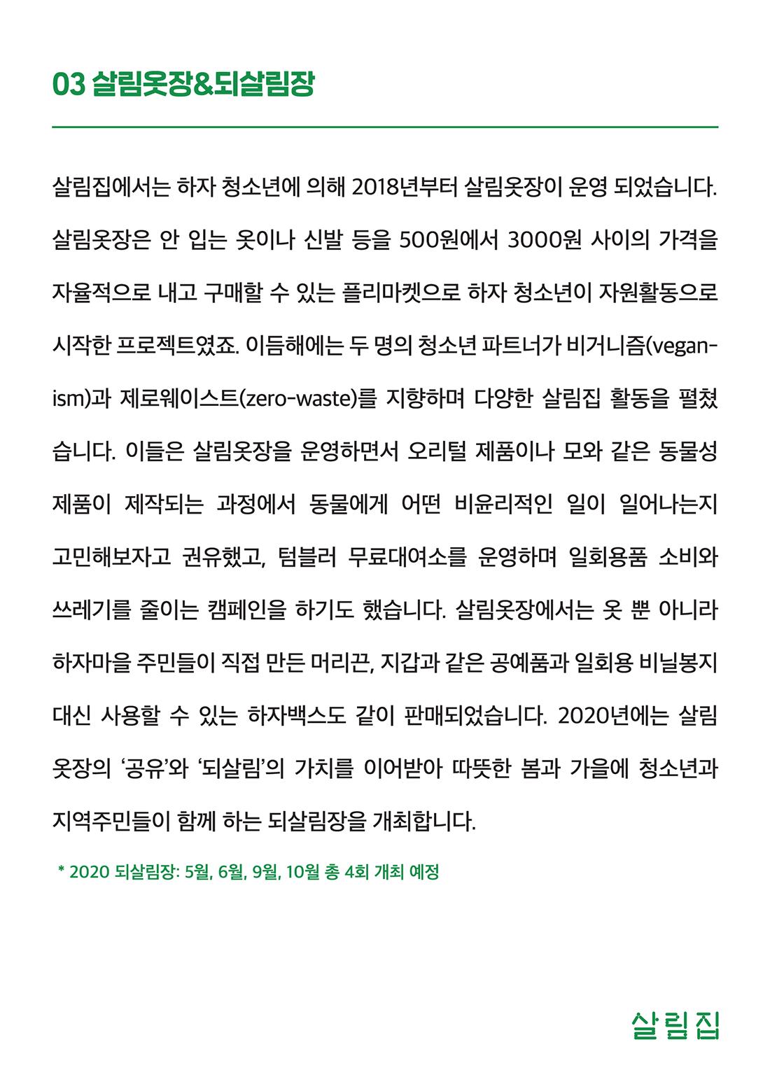 리플렛최종3-2.png