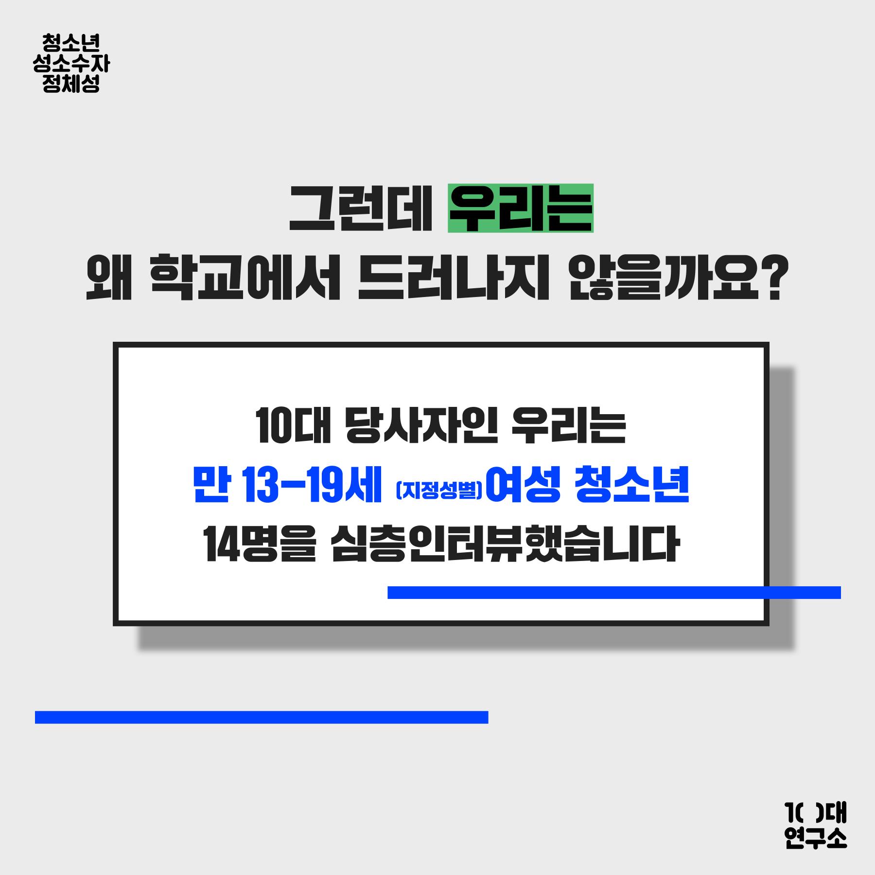 A_청소년 성소수자 정체성5.png