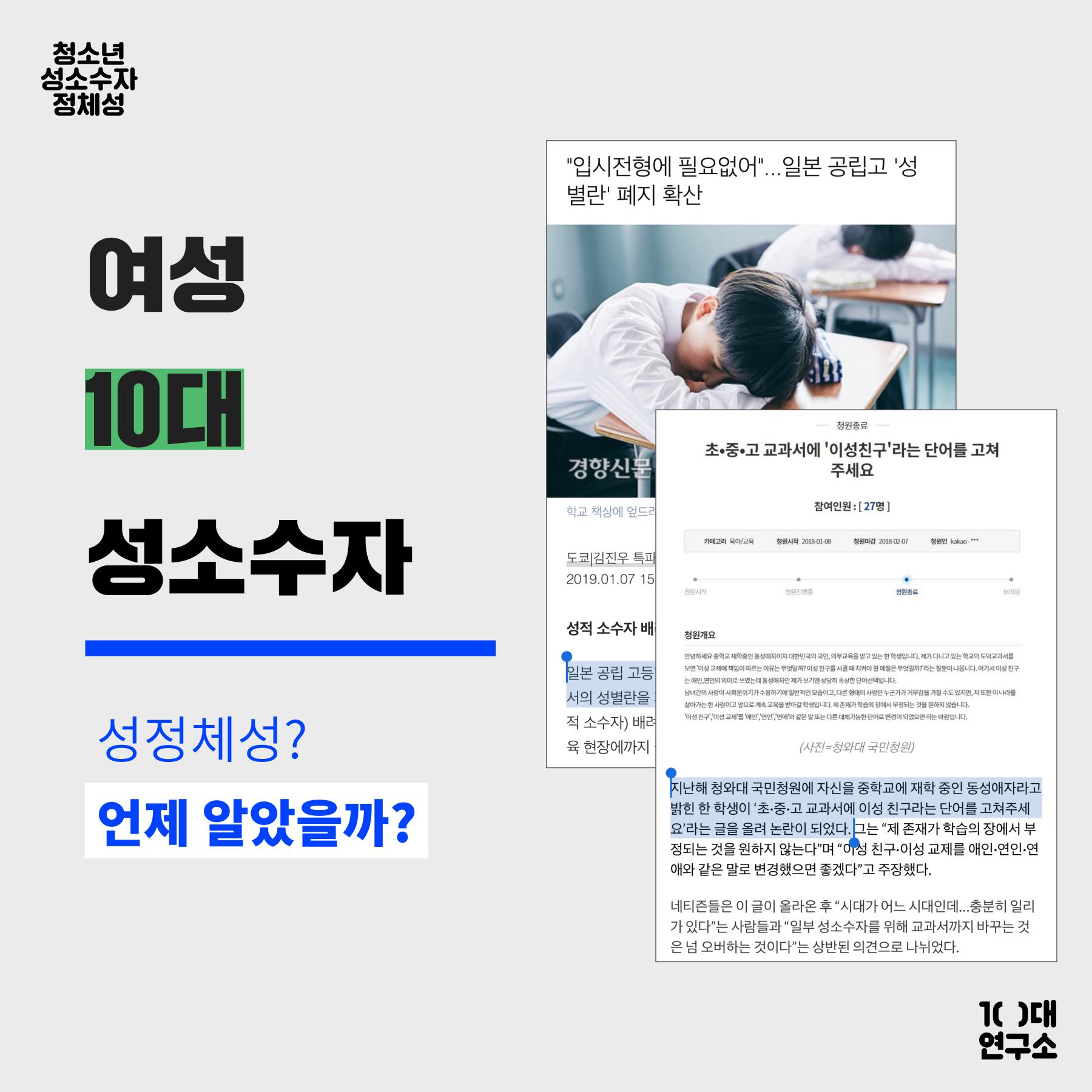 A_청소년 성소수자 정체성10.png