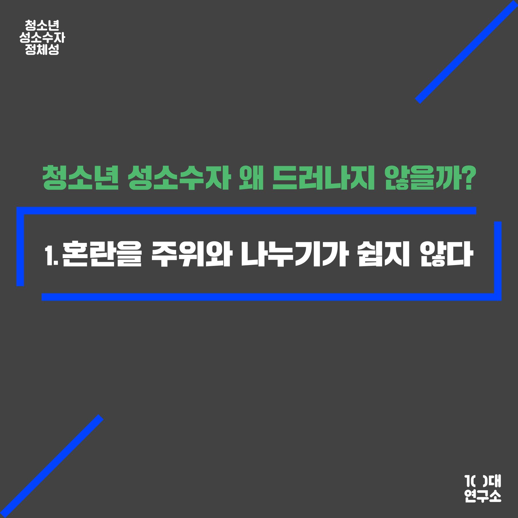 A_청소년 성소수자 정체성14.png