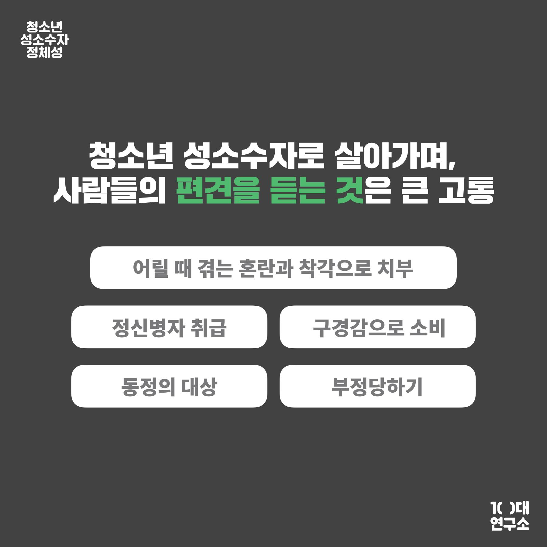 A_청소년 성소수자 정체성15.png