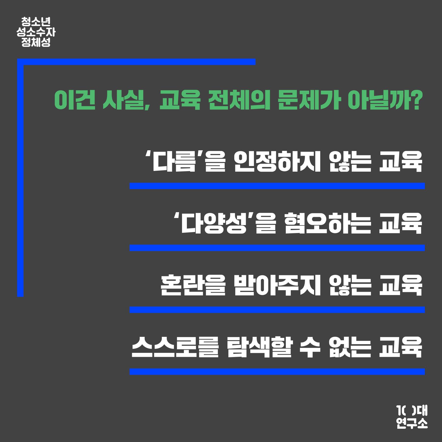 A_청소년 성소수자 정체성20.png