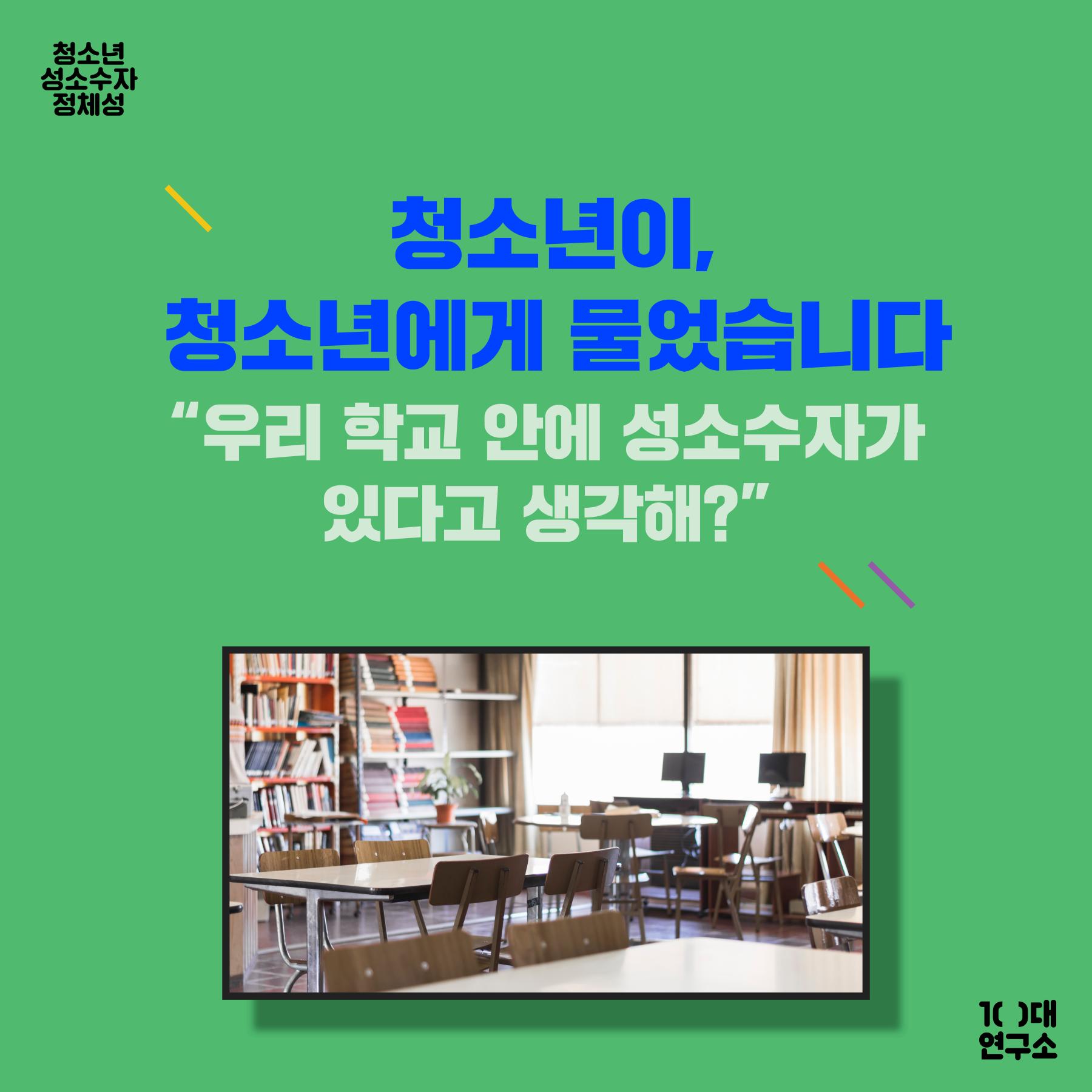 A_청소년 성소수자 정체성3.png