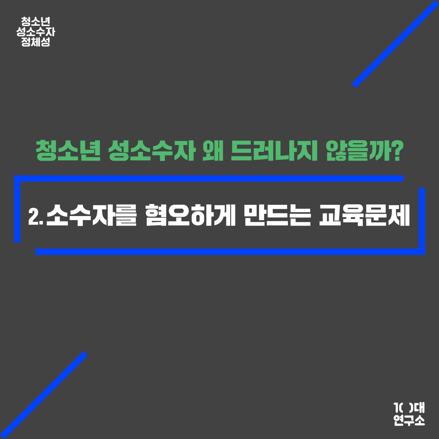 A_청소년 성소수자 정체성17.png