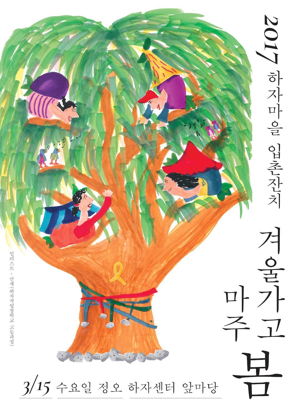 00_2017-입촌잔치-포스터.jpg