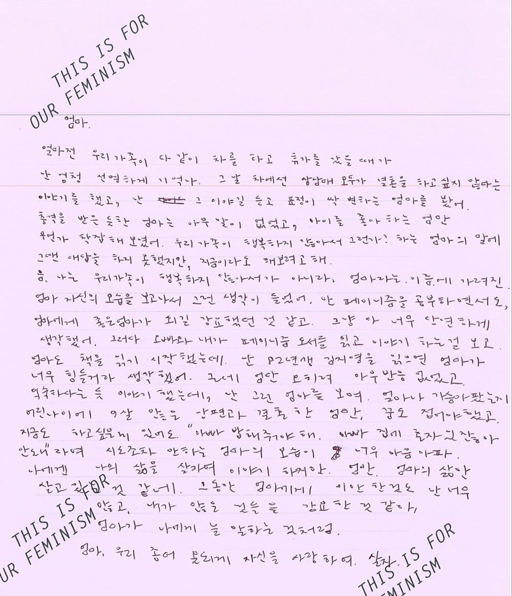 [손으로전하는페미니즘]편지1.png