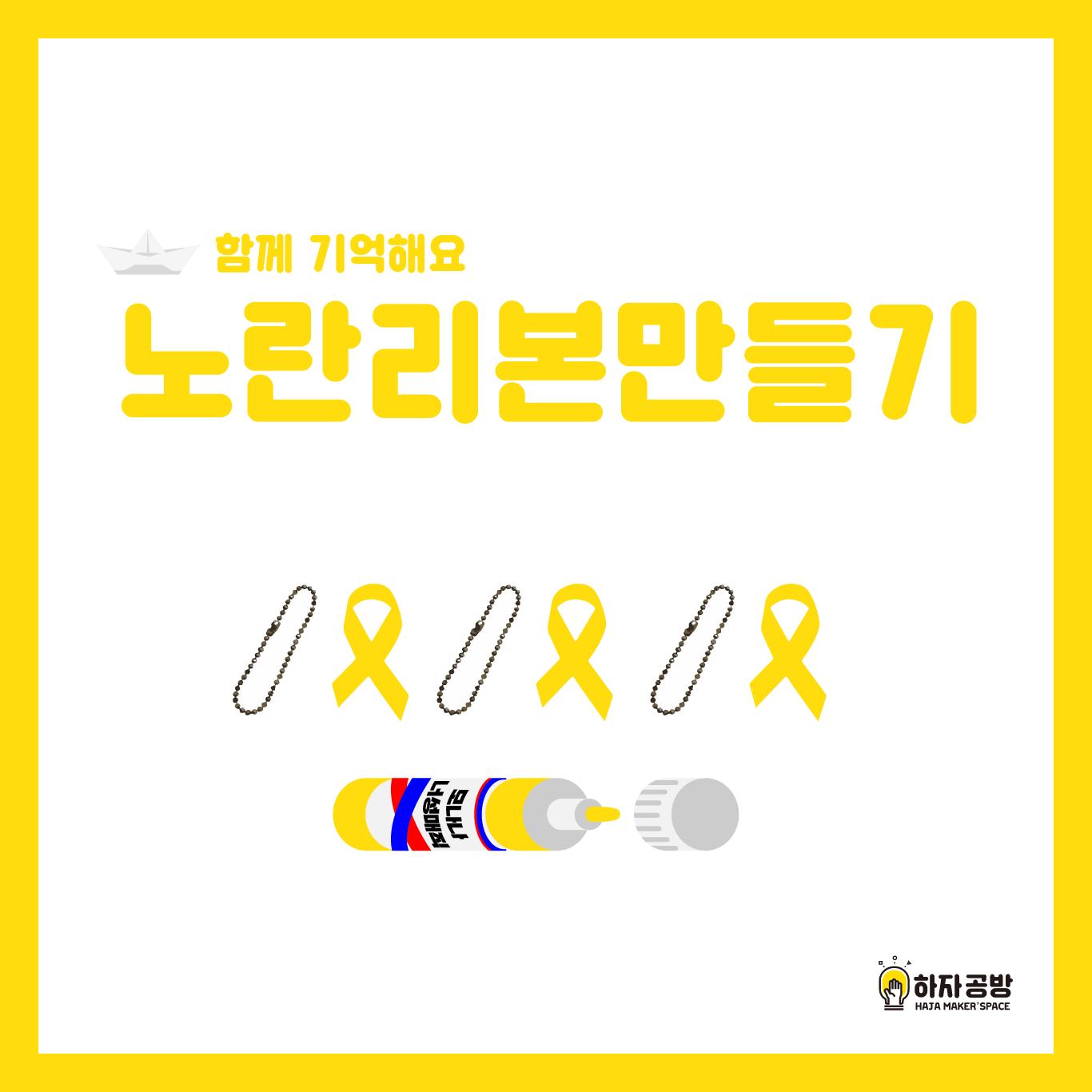 (4월)노란리본만들기.png