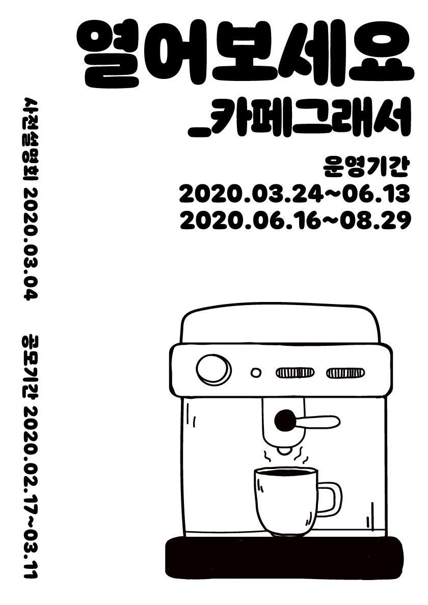 하자넷-포스터(날짜-수정)_200218.png