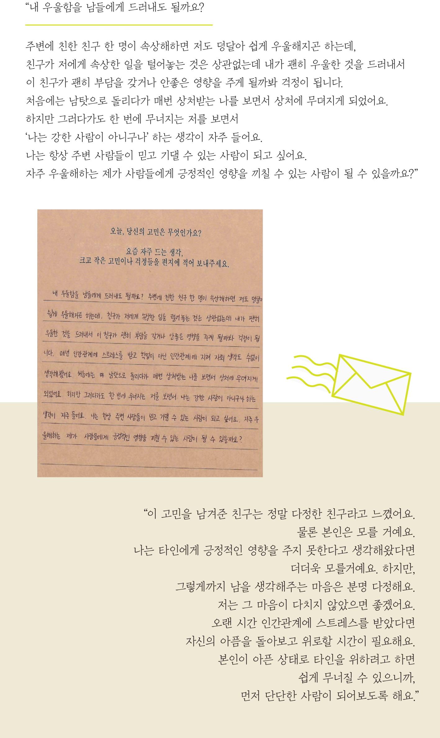 [크기변환]손편지3.jpg