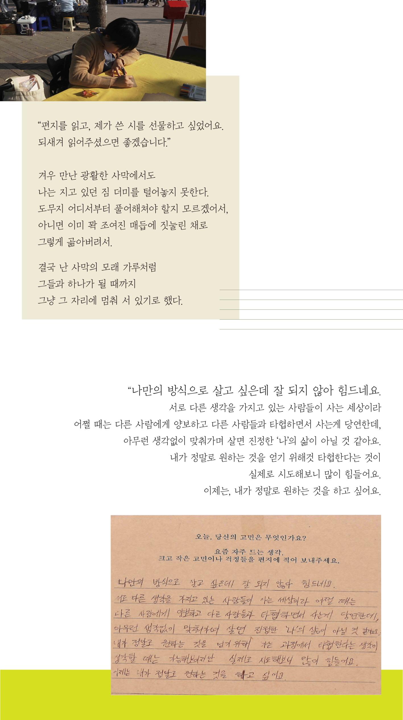 [크기변환]손편지4.jpg
