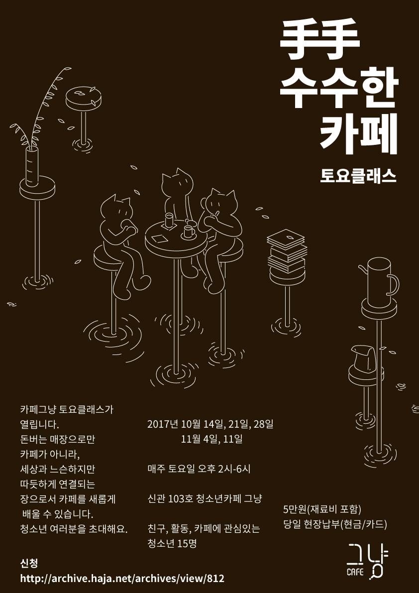 포스터_2017토요클래스_수수한카페.jpg