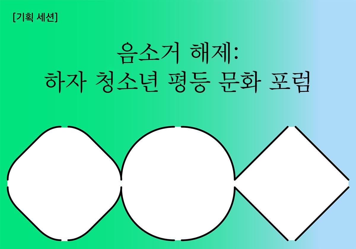 시유공 세션.jpg