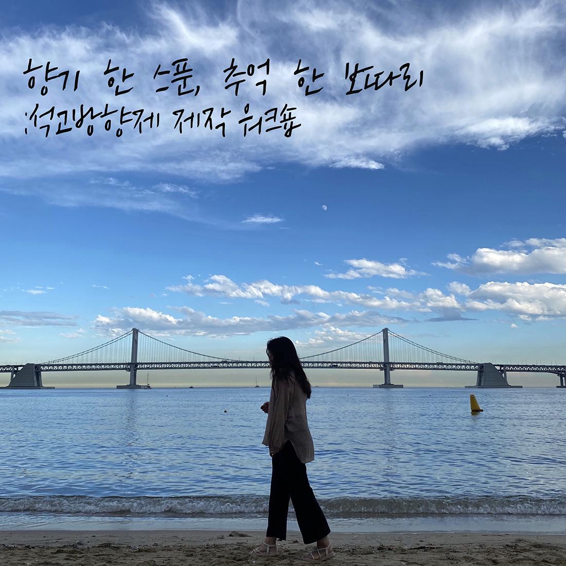 회상_홍보이미지.jpg
