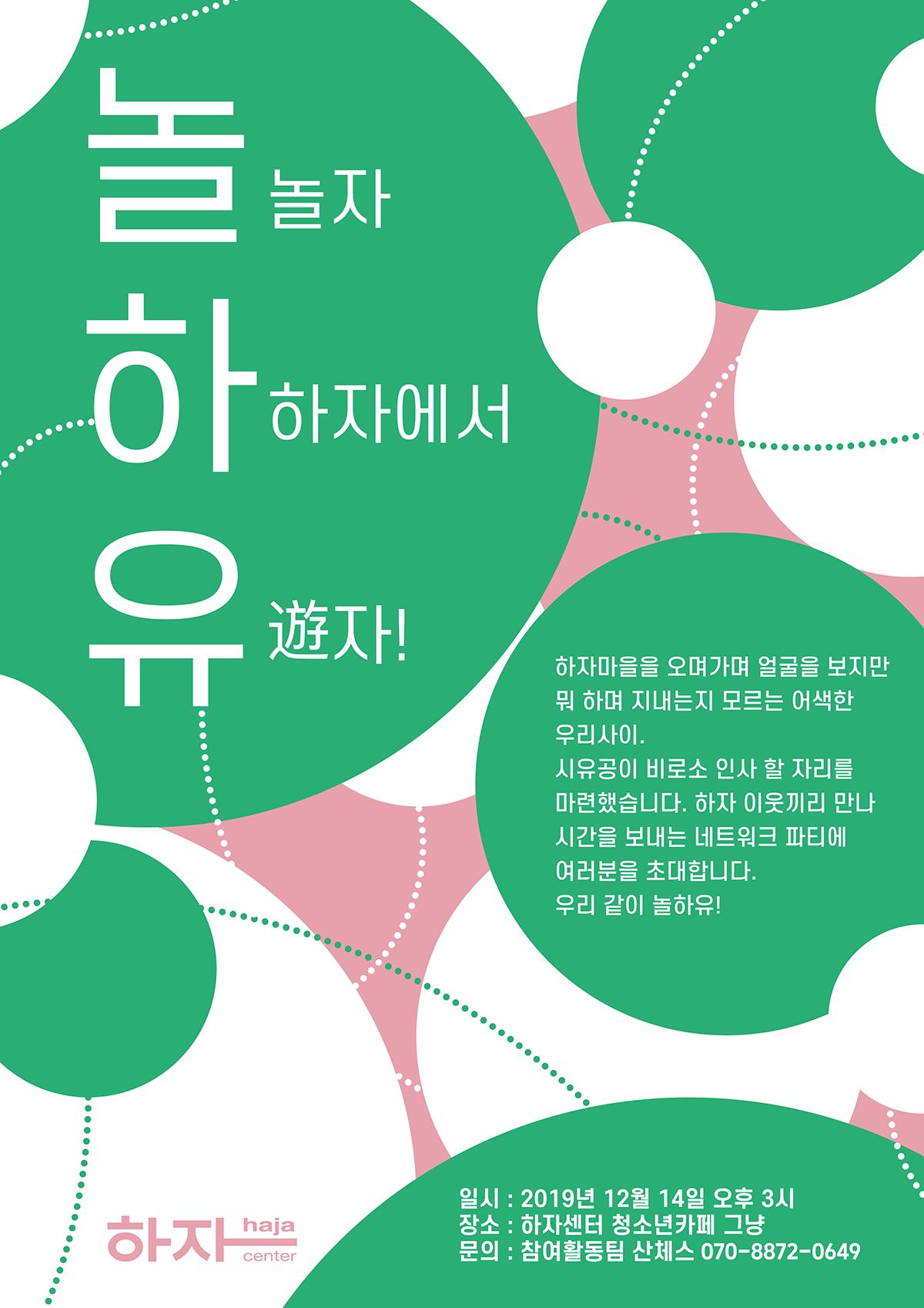 놀하유 포스터.png