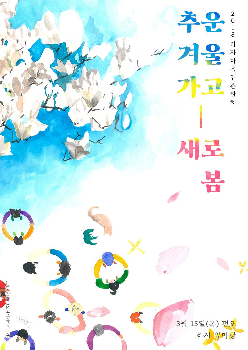 입촌식 포스터_웹용.jpg