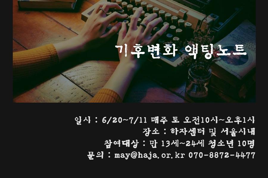 기후변화액팅노트 배너.png
